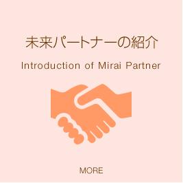 未来パートナーの紹介