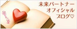 未来パートナーオフィシャルブログ