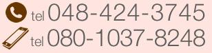 TEL:048-424-3745/携帯:080-1037-8248